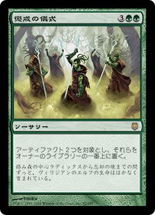 (DST-RG)Rebuking Ceremony/懲戒の儀式