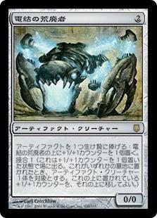 (DST-RA)Arcbound Ravager/電結の荒廃者