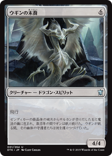 (DTK-UC)Scion of Ugin/ウギンの末裔