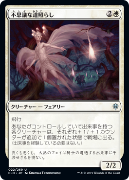 (ELD-UW)Mysterious Pathlighter/不思議な道照らし