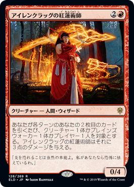 (ELD-RR)Irencrag Pyromancer/アイレンクラッグの紅蓮術師