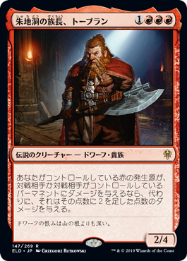 (ELD-RR)Torbran, Thane of Red Fell/朱地洞の族長、トーブラン