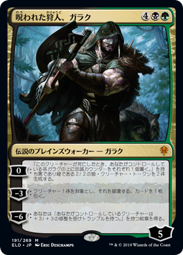 (ELD-MM)Garruk, Cursed Huntsman/呪われた狩人、ガラク