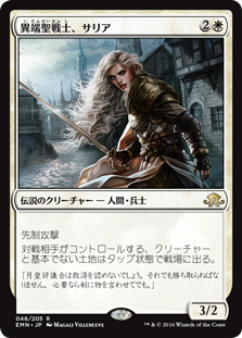 (EMN-RW)Thalia, Heretic Cathar/異端聖戦士、サリア
