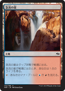 (FRF-CL)Swiftwater Cliffs/急流の崖