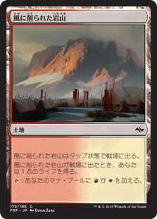 (FRF-CL)Wind-Scarred Crag/風に削られた岩山