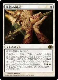 (FUT-RW)Intervention Pact/仲裁の契約