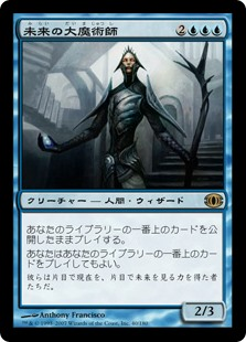 (FUT-RU)Magus of the Future/未来の大魔術師