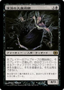 (FUT-RB)Magus of the Abyss/深淵の大魔術師