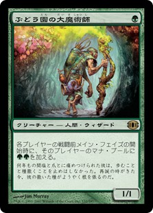 (FUT-RG)Magus of the Vineyard/ぶどう園の大魔術師