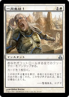 (GPT-UW)To Arms!/一同集結!