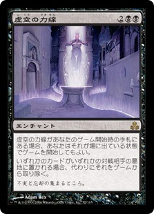 (GPT-RB)Leyline of the Void/虚空の力線