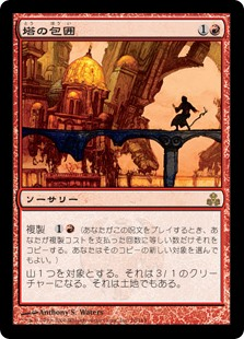 (GPT-RR)Siege of Towers/塔の包囲