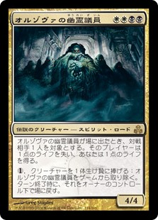 (GPT-RM)Ghost Council of Orzhova/オルゾヴァの幽霊議員