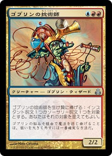 (GPT-UM)Goblin Flectomancer/ゴブリンの捻術師