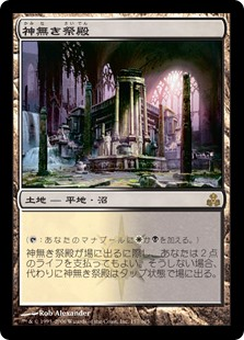 (GPT-RL)Godless Shrine/神無き祭殿
