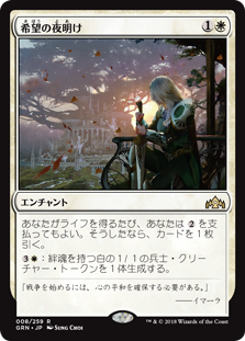 (GRN-RW)Dawn of Hope/希望の夜明け