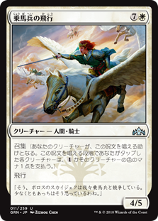(GRN-UW)Flight of Equenauts/乗馬兵の飛行