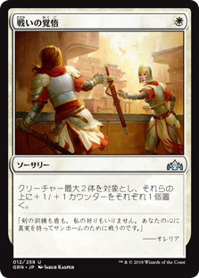 (GRN-UW)Gird for Battle/戦いの覚悟