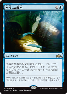 (GRN-RU)Drowned Secrets/水没した秘密