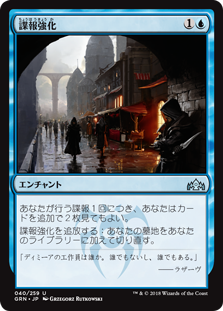 (GRN-UU)Enhanced Surveillance/諜報強化