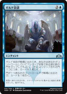 (GRN-UU)Guild Summit/ギルド会談
