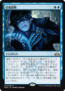 (GRN-RU)Mission Briefing/任務説明