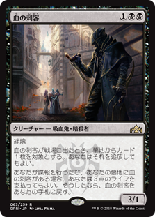 (GRN-RB)Blood Operative/血の刺客
