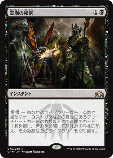 (GRN-RB)Mausoleum Secrets/霊廟の秘密