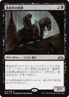 (GRN-RB)Midnight Reaper/真夜中の死神