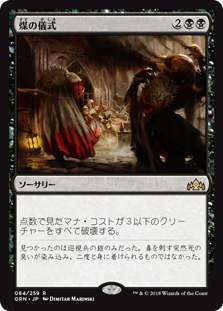 (GRN-RB)Ritual of Soot/煤の儀式