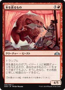 (GRN-UR)Book Devourer/本を貪るもの