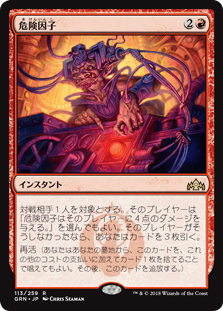 (GRN-RR)Risk Factor/危険因子