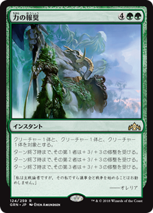 (GRN-RG)Bounty of Might/力の報奨