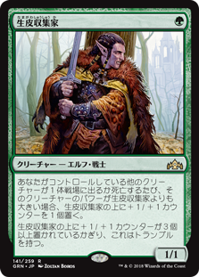 (GRN-RG)Pelt Collector/生皮収集家