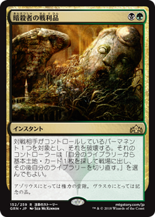 (GRN-RM)Assassin's Trophy/暗殺者の戦利品