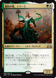 (GRN-RM)Emmara, Soul of the Accord/協約の魂、イマーラ
