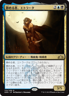 (GRN-RM)Etrata, the Silencer/静める者、エトラータ