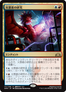 (GRN-RM)Firemind's Research/火想者の研究