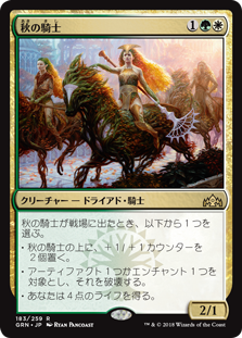 (GRN-RM)Knight of Autumn/秋の騎士