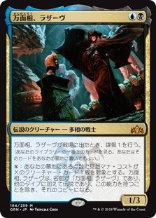 (GRN-MM)Lazav, the Multifarious/万面相、ラザーヴ