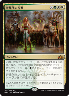 (GRN-MM)March of the Multitudes/大集団の行進