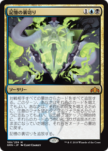 (GRN-MM)Mnemonic Betrayal/記憶の裏切り