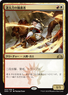 (GRN-RM)Swiftblade Vindicator/速太刀の擁護者