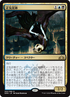 (GRN-RM)Thief of Sanity/正気泥棒