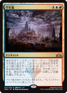 (GRN-MM)Thousand-Year Storm/千年嵐