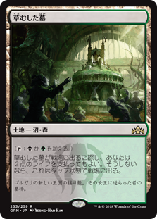 (GRN-RL)Overgrown Tomb/草むした墓
