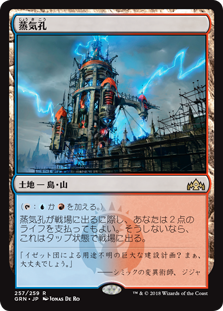 (GRN-RL)Steam Vents/蒸気孔