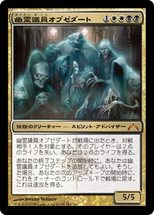 (GTC-MM)Obzedat, Ghost Council/幽霊議員オブゼダート