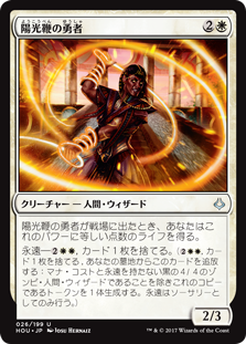 (HOU-UW)Sunscourge Champion/陽光鞭の勇者